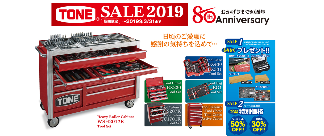 TONE「SALE 2019」期間限定 ~2019年3/31まで ・Heavy Roller Cabinet WSH2012R Tool Set ・Tool Chest BX230 Tool Set ・Tool Cabinet WS207R Tool Cabin TC1701R Tool Set ・Tool Case BX430 BX331 Tool Set ・Tool Bag BG1 Tool Set ・Tool Cabinet Tool Chest Tool Cabin Active Cabin