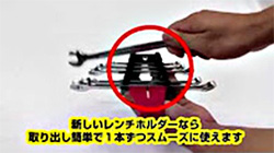TONE レンチホルダー Wrench Holder(BND)
