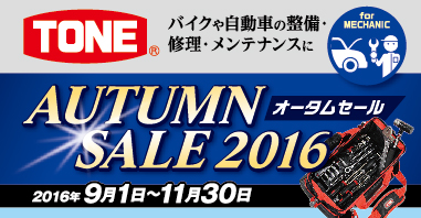 autumn_sale2016-banner03
