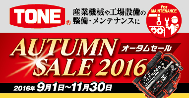 autumn_sale2016-banner04
